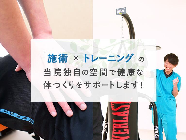 「施術」×「トレーニング」の当院独自の空間で健康な体つくりをサポートします!