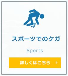 スポーツでのケガ